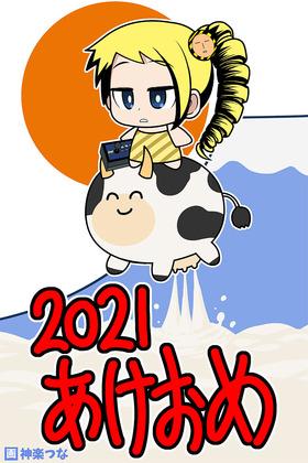 21010301謹賀新年.jpg