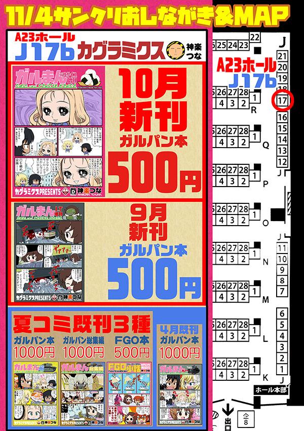 おしながき18110101告知.jpg